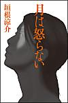 Cover_tsukihaokoranai_200300_2