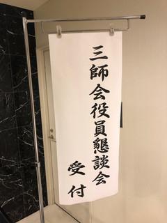 しろくま先生のブログ : 三師会役員懇談会に初参加